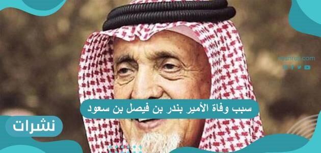 سبب وفاة الامير بندر بن فيصل بن سعود بن عبدالرحمن آل سعود