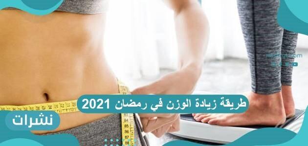 طريقة زيادة الوزن في رمضان 2021 برنامج لزيادة الوزن 10 كيلو في رمضان