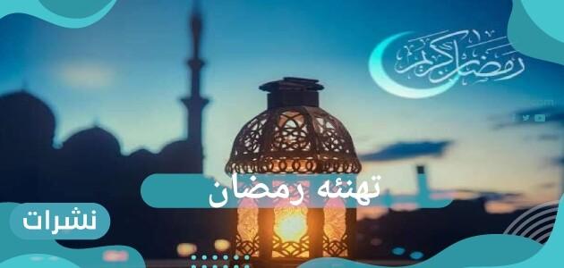 بطاقات ورسائل تهنئه رمضان بالاسم