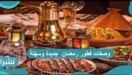 وصفات فطور رمضان 2021/1442 جديدة وسهلة وغير مكلفة