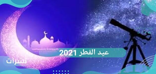 عيد الفطر 2021 .. موعد عيد رمضان 1442