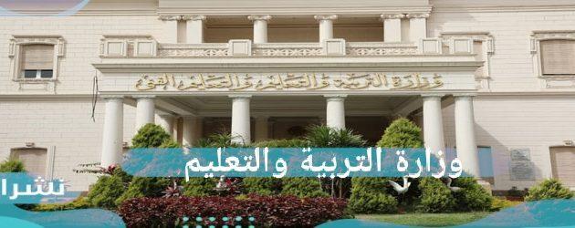 وزارة التربية والتعليم تعلن نهاية الفصل الدراسي الأول في شهر ابريل