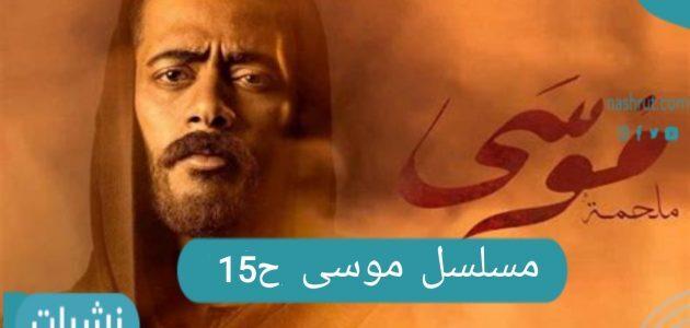 مسلسل موسى الحلقة 15 وتعليق محمد رمضان حول ظهور اسماعيل ياسين