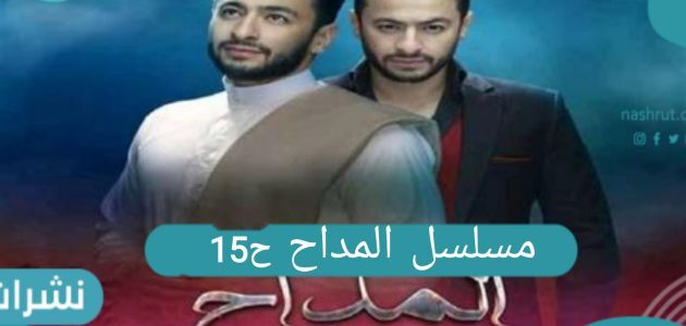 مسلسل المداح الحلقة 15 وصراع رحاب مع شقيقتها