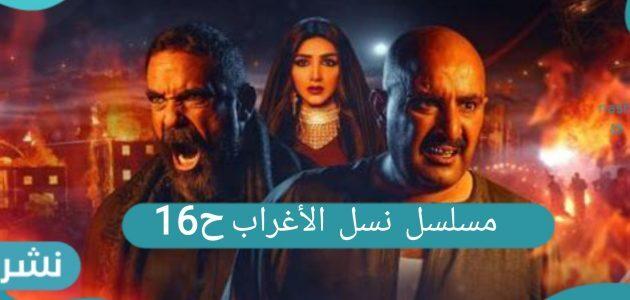 مسلسل نسل الاغراب الحلقة 16.. القنوات الناقلة للمسلسل