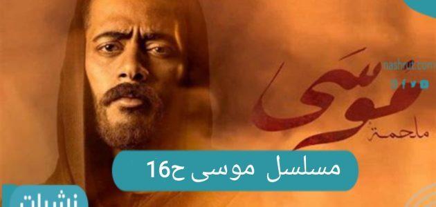 مسلسل موسى الحلقة 16 والبحث عن مقبرة والدته