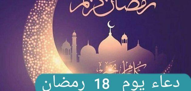 دعاء اليوم الثامن عشر من رمضان المبارك- اللهم أقبلت إليك بالدعاء فتقبل اللهم رجائي