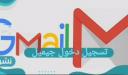 تسجيل دخول جيميل .. طريقة استرداد حسابك على Google