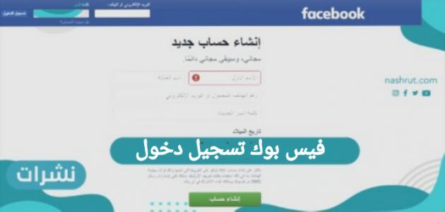 فيس بوك تسجيل الدخول