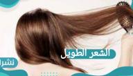 الشعر الطويل كيفية الحصول عليه والعناية به واحدث الطرق لعمل قصات تناسبه