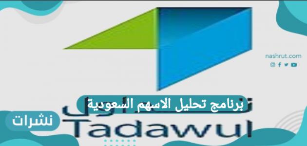 برنامج تحليل الأسهم السعودية