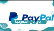 باي بال السعودية | المميزات وكيفية فتح حساب | طريقة سحب الاموال من PayPal