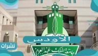 الاودس -كيف ادخل على الاودس في جامعة الملك عبد العزيز