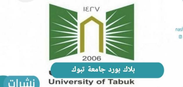رابط بلاك بورد جامعة تبوك التعليم الإلكتروني