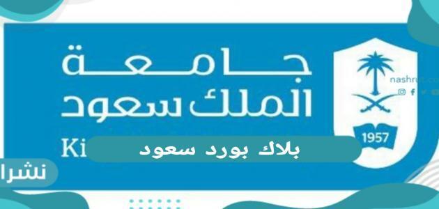 تسجيل دخول بلاك بورد سعود