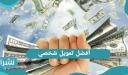 أفضل تمويل شخصي من بنوك السعودية