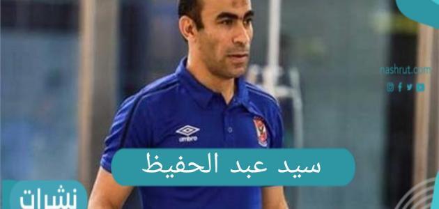 سيد عبد الحفيظ ورفض توقيع عقوبة بعد تقرير الصباحي