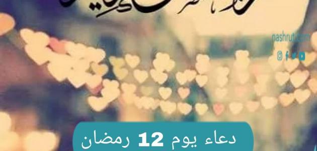 دعاء اليوم الثاني عشر من شهر رمضان 1442 وثواب الدعاء
