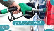اسعار البنزين اليوم بالمملكة العربية السعودية