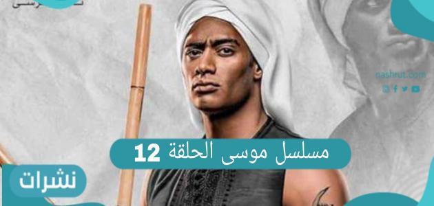 مسلسل موسى الحلقة 12 ونهاية خلافه مع المعلمة حلاوتهم