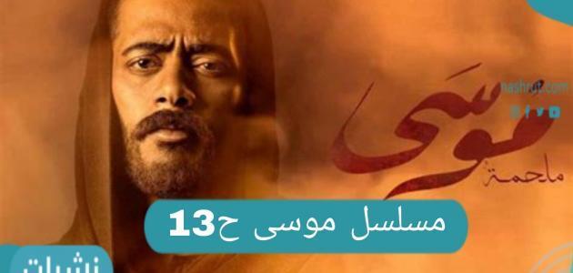 مسلسل موسى الحلقة 13 وأول ظهور للمؤلف ضمن احداث الحلقة