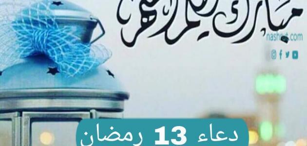 دعاء اليوم الثالث عشر من شهر رمضان المبارك اللهم أعني على الصيام والقيام