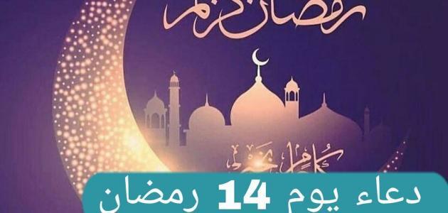 دعاء اليوم الرابع عشر من رمضان 2021 … وأفضل الأدعية المستجابة في هذا اليوم