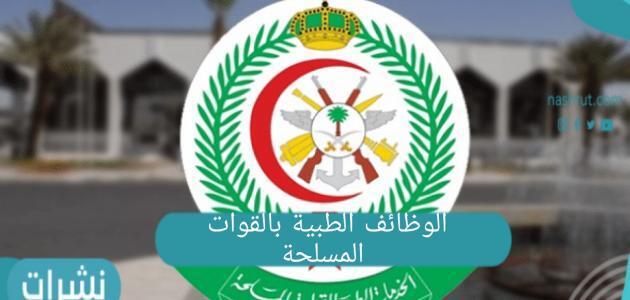 tajnidreg mod gov sa التقديم على وظائف القوات المسلحة السعودية