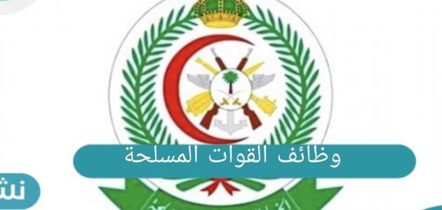 الاستعلام عن خطوات التقديم في القوات المسلحة السعودية القبول والتسجيل