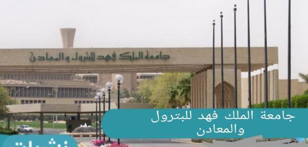 جامعة الملك فهد للبترول والمعادن القبول والتسجيل لغير السعوديين