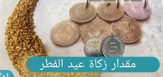 مقدار زكاة عيد الفطر المبارك 2021