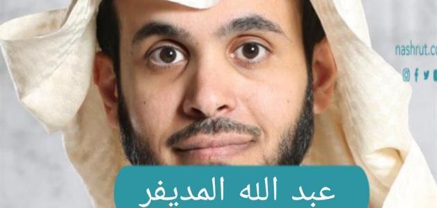 من هو عبد الله المديفر