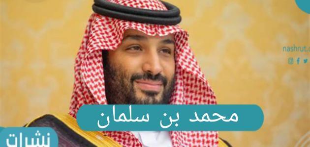 ولي العهد الأمير محمد بن سلمان السيرة الذاتية