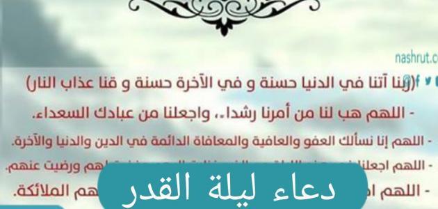 دعاء ليلة القدر مكتوب من القرآن الكريم