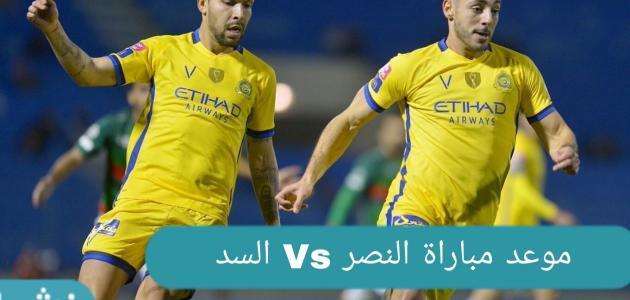 موعد مباراة النصر السعودي والسد القطري اليوم 29 من شهر ابريل… وتردد القنوات الناقلة له