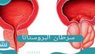 سرطان البروستاتا.. ماهي أعراضه وأسبابه؟