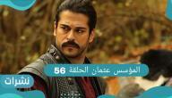 الأحداث الجديدة من مسلسل المؤسس عثمان حلقة 56