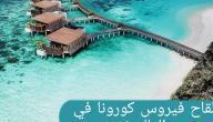 لقاح ضد فيروس كورونا في جزر المالديف
