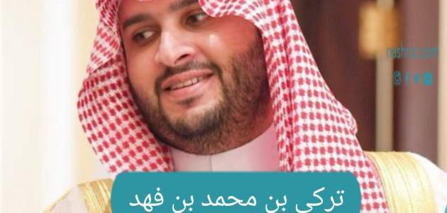 الأمير تركي بن محمد بن فهد.. السيرة الذاتية