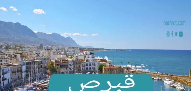 قبرص تعلن استقبال السياح السعوديين المحصنين دون الحاجة لإجراء حجر صحي
