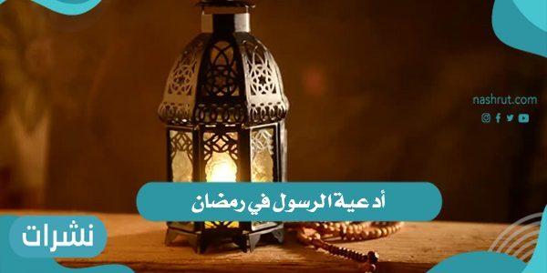 أدعية الرسول في رمضان