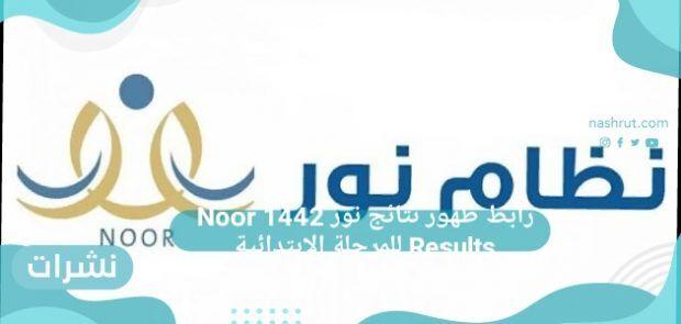 رابط ظهور نتائج نور 1442 Noor Results للمرحلة الإبتدائية
