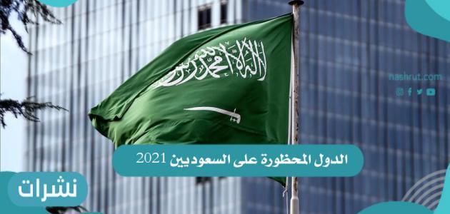 الدول المحظورة على السعوديين 2021
