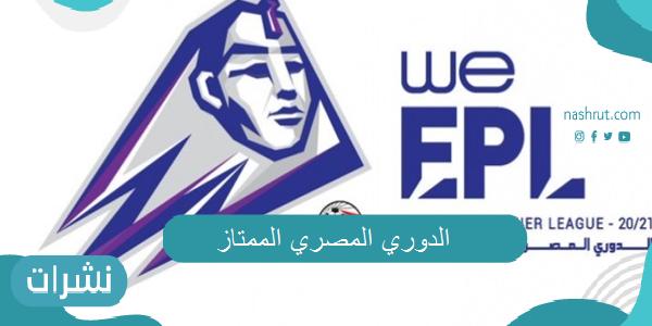 الدوري المصري الممتاز.. ومن هم أبرز هدافي الدوري