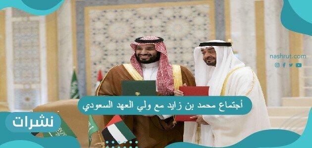 أجتماع محمد بن زايد مع ولي العهد السعودي