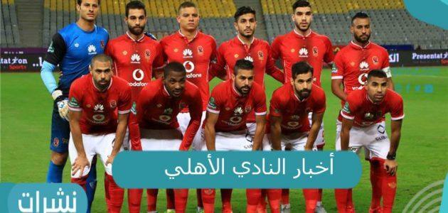 أخبار النادي الأهلي