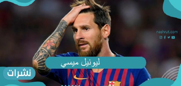 ميسي.. أخبار سارة لكل مشجعي برشلونة الأسباني