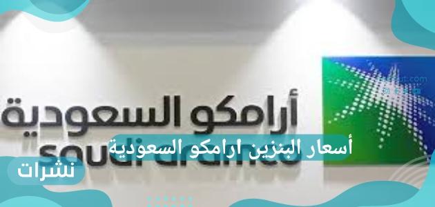 أسعار البنزين ارامكو السعودية