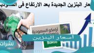 أسعار البنزين في السعودية شهر مايو 2021
