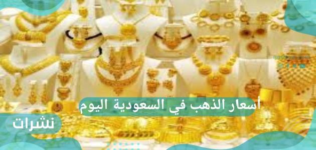 ارتفاع أسعار الذهب في السعودية اليوم